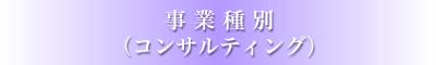 事業種別(コンサルティング)