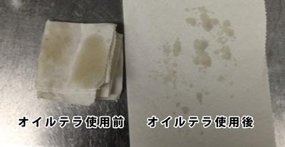 オイルテラ揚げ比べ画像6