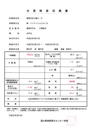 水質検査成績書_井戸水