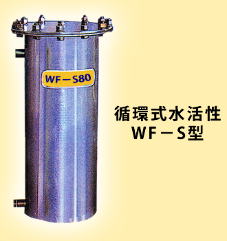 WF-S型